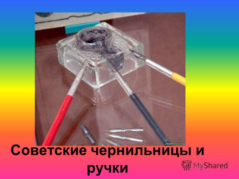 Советские чернильницы и ручки