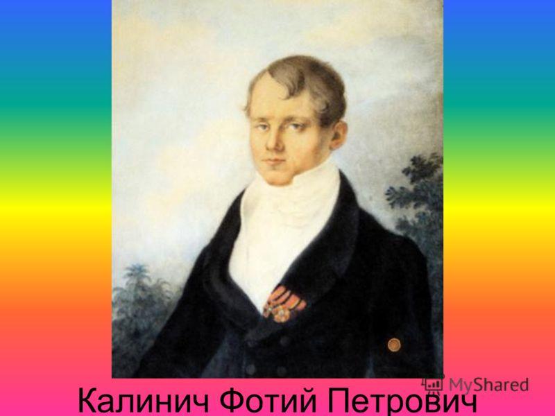 Калинич Фотий Петрович