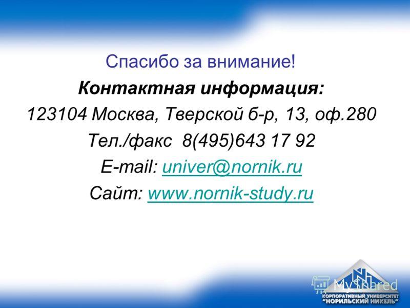 Спасибо за внимание! Контактная информация: 123104 Москва, Тверской б-р, 13, оф.280 Тел./факс 8(495)643 17 92 E-mail: univer@nornik.ruuniver@nornik.ru Сайт: www.nornik-study.ruwww.nornik-study.ru