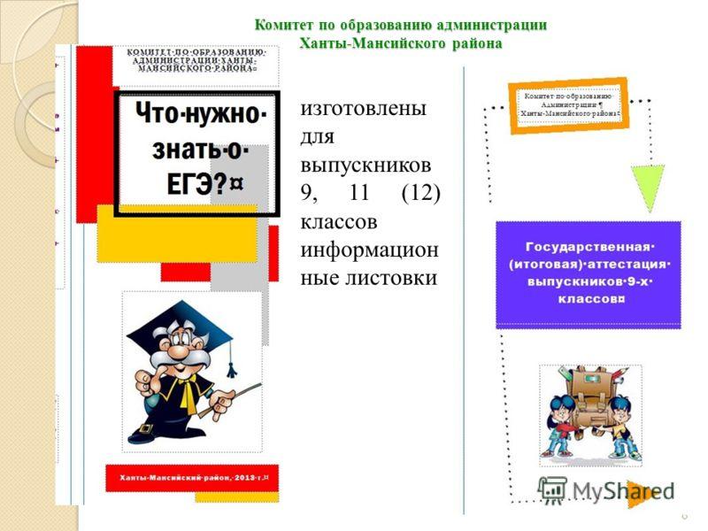Комитет по образованию администрации Ханты-Мансийского района 8 изготовлены для выпускников 9, 11 (12) классов информацион ные листовки