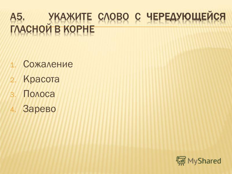 1. Сожаление 2. Красота 3. Полоса 4. Зарево