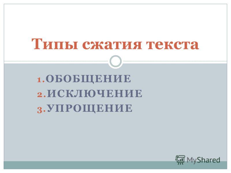 Типы сжатия текста 1. ОБОБЩЕНИЕ 2. ИСКЛЮЧЕНИЕ 3. УПРОЩЕНИЕ