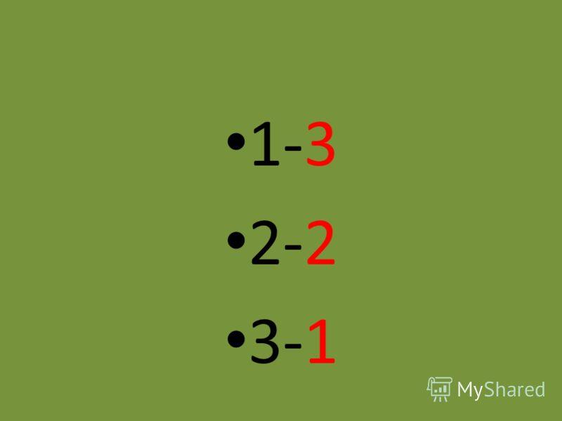 1-3 2-2 3-1