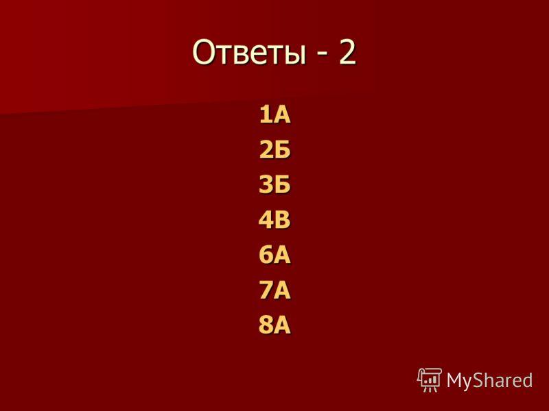 Ответы - 2 1А2Б3Б4В6А7А8А