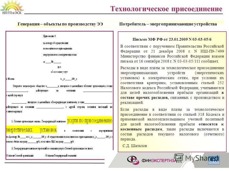 29 Технологическое присоединение Генерация – объекты по производству ЭЭ Потребитель – энергопринимающие устройства Письмо МФ РФ от 23.01.2009 N 03-03-05/6 В соответствии с поручением Правительства Российской Федерации от 21 декабря 2008 г. N ИШ-П9-74