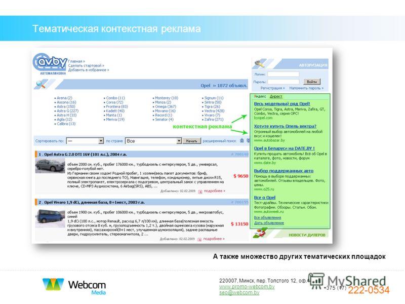 220007, Минск, пер. Толстого 12, оф.1 www.promo-webcom.by seo@webcom.by +375 (17) 222-0534 Тематическая контекстная реклама А также множество других тематических площадок