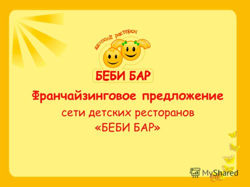 Франчайзинговое предложение сети детских ресторанов «БЕБИ БАР»
