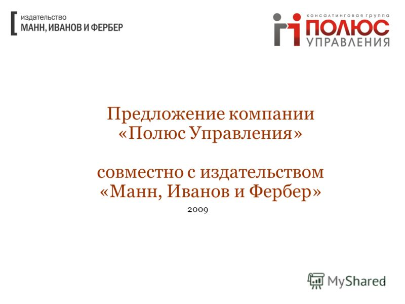 1 Предложение компании «Полюс Управления» совместно с издательством «Манн, Иванов и Фербер» 2009