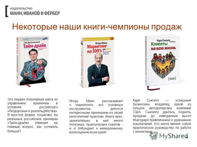 4 Некоторые наши книги-чемпионы продаж Это первая популярная книга по управлению временем в условиях российского «бездорожья и разгильдяйства». В простой форме, пошагово, на реальных российских примерах «Тайм-драйв» отвечает на главный вопрос: как ус
