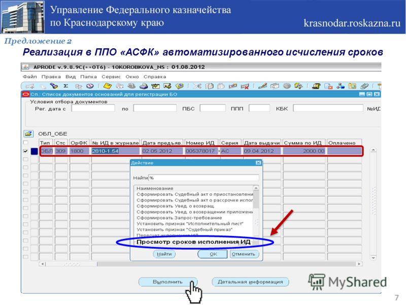 Предложение 2 Реализация в ППО «АСФК» автоматизированного исчисления сроков 7