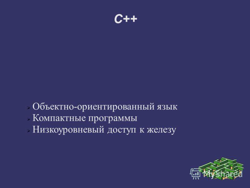 С++ Объектно-ориентированный язык Компактные программы Низкоуровневый доступ к железу