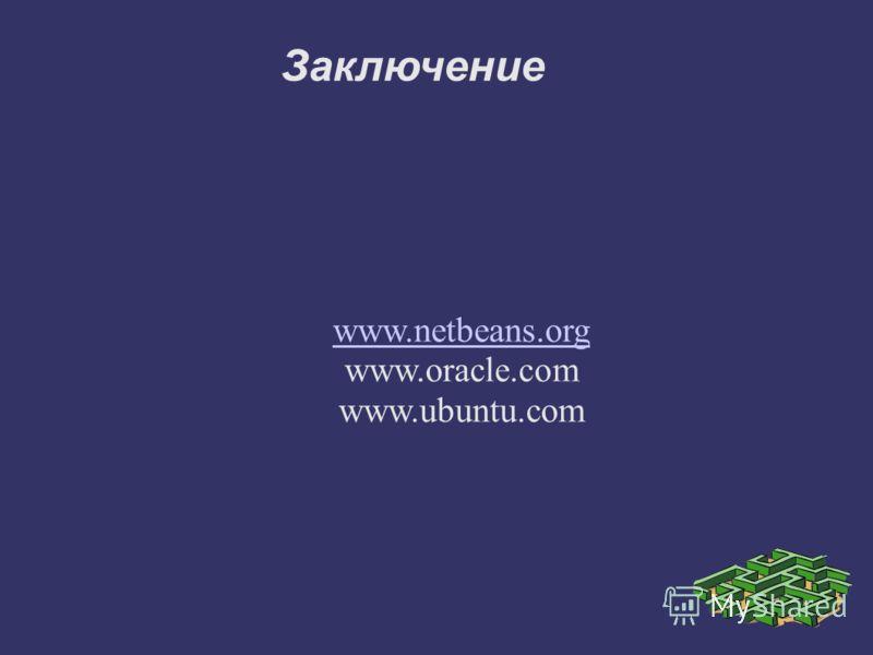 Заключение www.netbeans.org www.oracle.com www.ubuntu.com