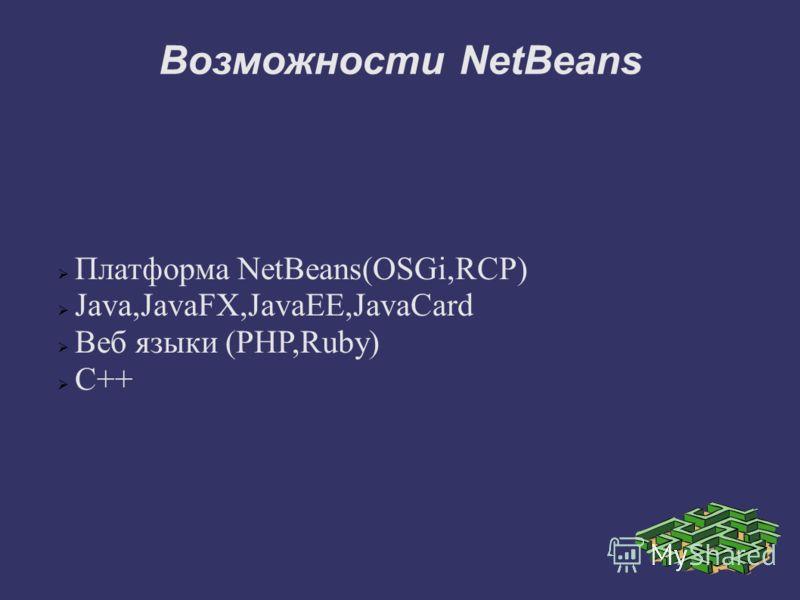 Возможности NetBeans Платформа NetBeans(OSGi,RCP) Java,JavaFX,JavaEE,JavaCard Веб языки (PHP,Ruby) C++