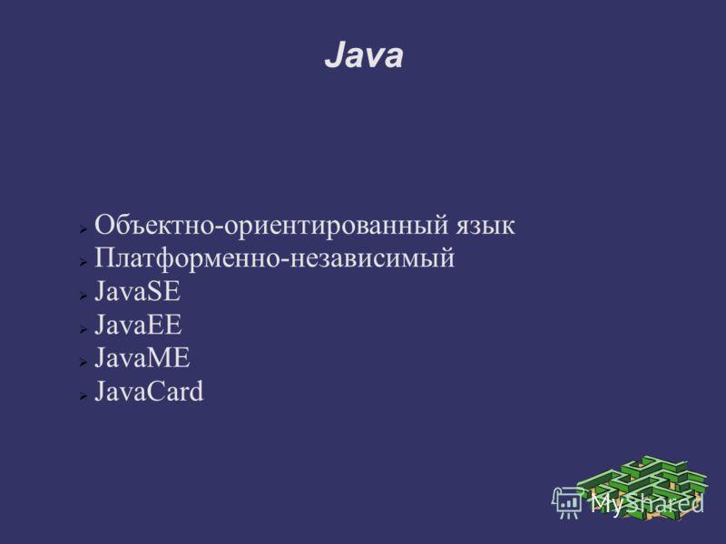 Java Объектно-ориентированный язык Платформенно-независимый JavaSE JavaEE JavaME JavaCard