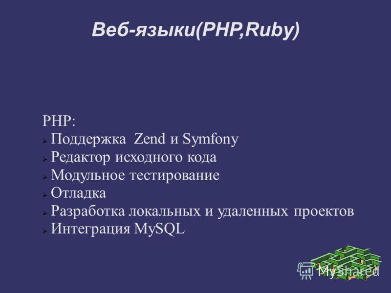Веб-языки(PHP,Ruby) PHP: Поддержка Zend и Symfony Редактор исходного кода Модульное тестирование Отладка Разработка локальных и удаленных проектов Интеграция MySQL