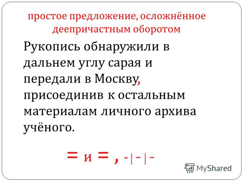 Рукопись обнаружили в дальнем углу сарая и передали в Москву присоединив к остальным материалам личного архива учёного., простое предложение, осложнённое деепричастным оборотом = и =, - | - | -