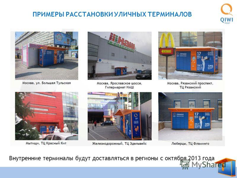 3 THATS THE WAY ПРИМЕРЫ РАССТАНОВКИ УЛИЧНЫХ ТЕРМИНАЛОВ Внутренние терминалы будут доставляться в регионы с октября 2013 года