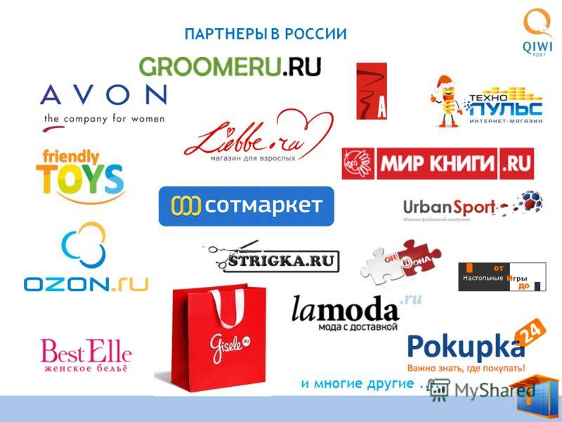 6 THATS THE WAY ПАРТНЕРЫ В РОССИИ и многие другие....
