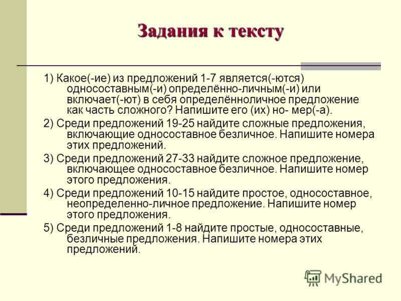 Задания к тексту 1) Какое(-ие) из предложений 1-7 является(-ются) односоставным(-и) определённо-личным(-и) или включает(-ют) в себя определённоличное предложение как часть сложного? Напишите его (их) но- мер(-а). 2) Среди предложений 19-25 найдите с