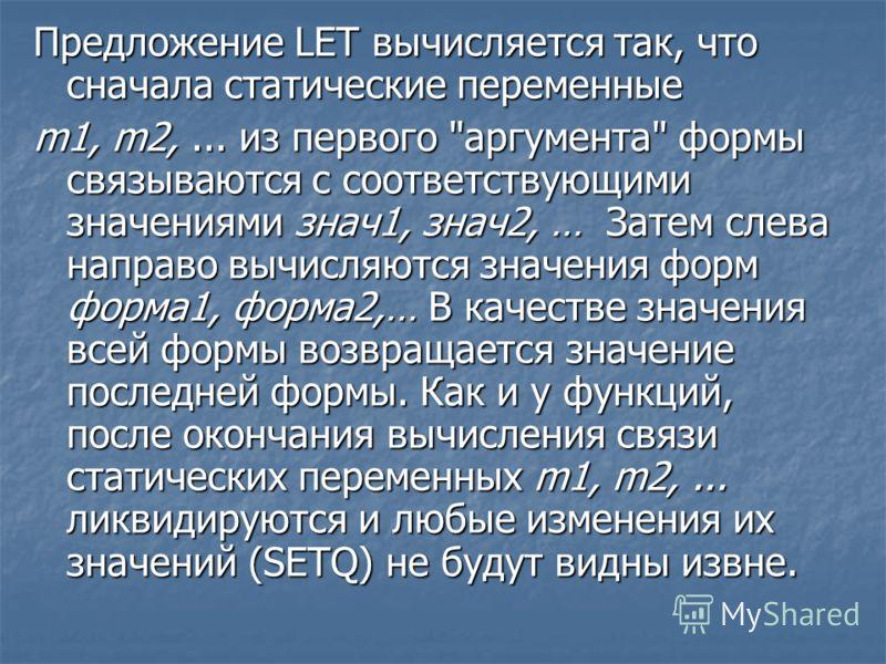 Предложение LET вычисляется так, что сначала статические переменные m1, m2,... из первого