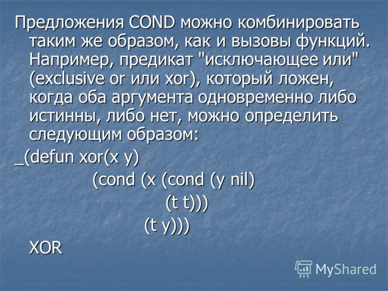 Предложения COND можно комбинировать таким же образом, как и вызовы функций. Например, предикат