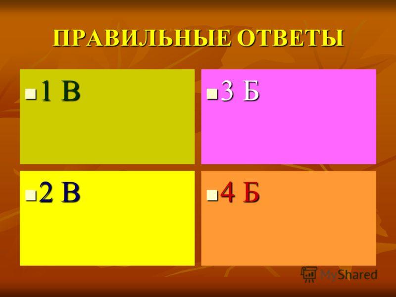 ПРАВИЛЬНЫЕ ОТВЕТЫ 1 В 1 В 3 Б 3 Б 2 В 2 В 4 Б 4 Б