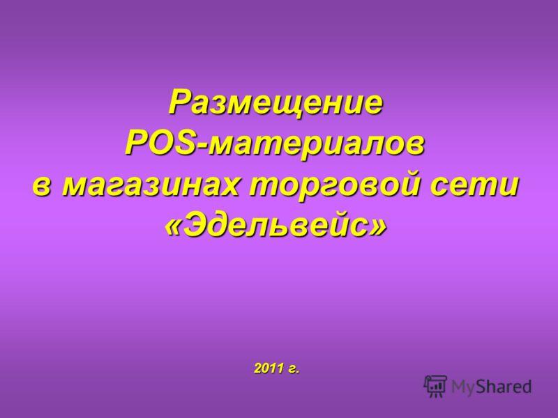 2011 г. Размещение POS-материалов в магазинах торговой сети «Эдельвейс»