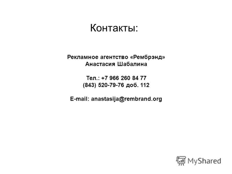Контакты: Рекламное агентство «Рембрэнд» Анастасия Шабалина Тел.: +7 966 260 84 77 (843) 520-79-76 доб. 112 E-mail: anastasija@rembrand.org