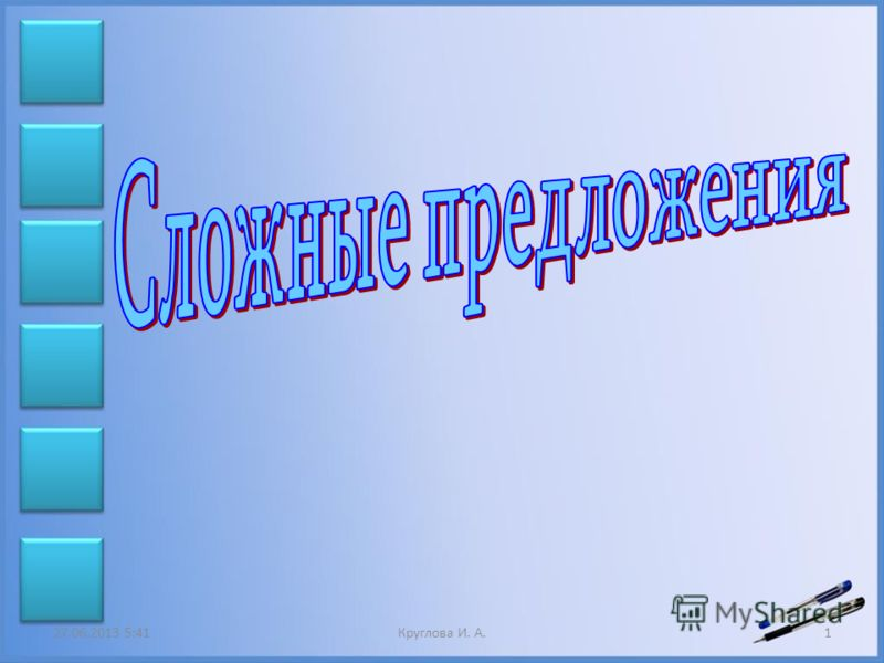 27.06.2013 5:43Круглова И. А.1