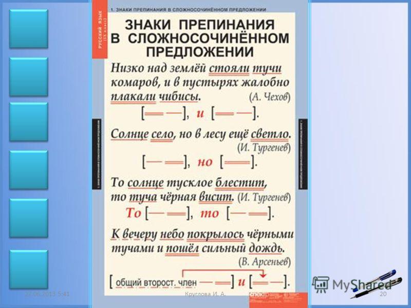 27.06.2013 5:43Круглова И. А.20