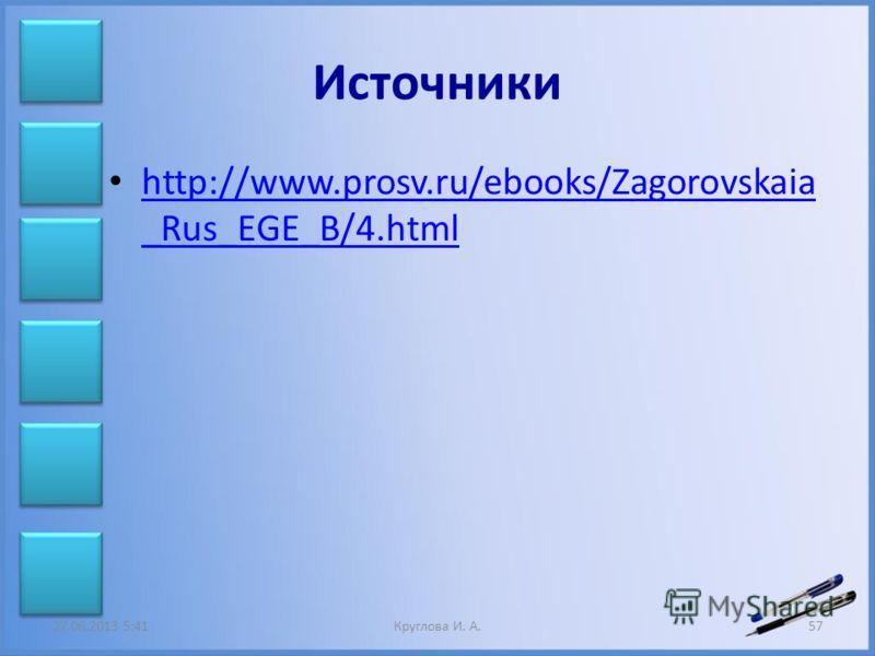 Источники http://www.prosv.ru/ebooks/Zagorovskaia _Rus_EGE_B/4.html http://www.prosv.ru/ebooks/Zagorovskaia _Rus_EGE_B/4.html 27.06.2013 5:43Круглова И. А.57