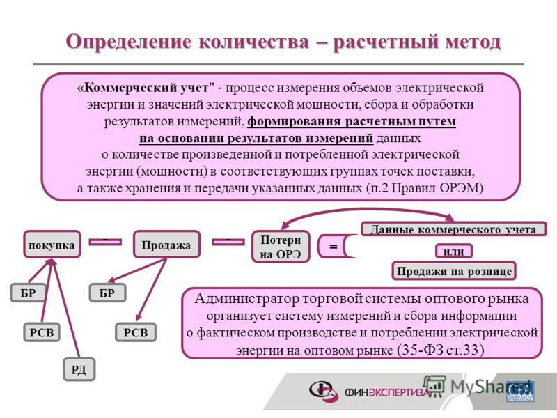 2 Определение количества – расчетный метод РД покупка Продажа «Коммерческий учет