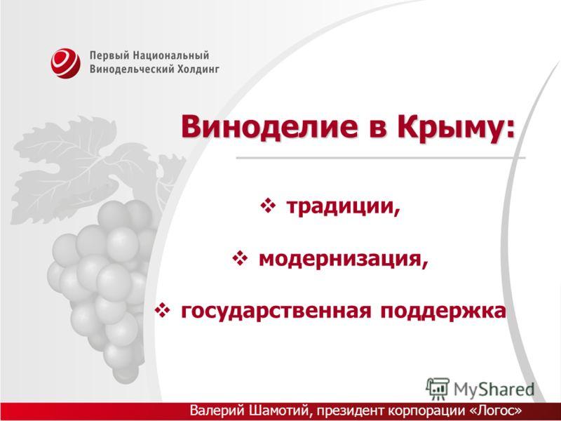 Виноделие в Крыму: традиции, модернизация, государственная поддержка Валерий Шамотий, президент корпорации «Логос»