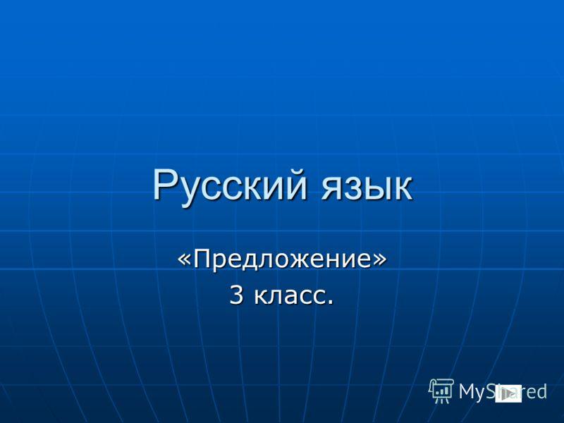 Русский язык «Предложение» 3 класс.