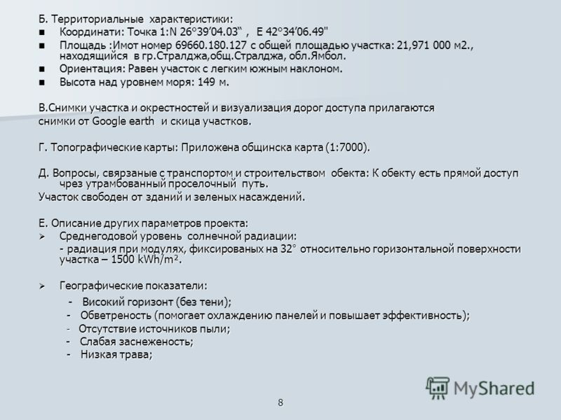 8 Б. Территориальные характеристики: Координати: Точка 1:N 26°3904.03, Е 42°3406.49