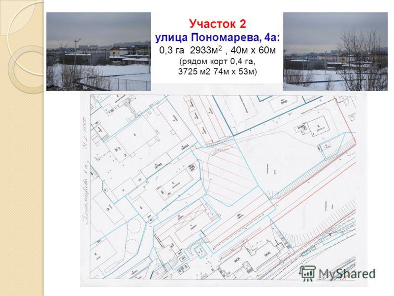 Участок 2 улица Пономарева, 4а: 0,3 га 2933м 2, 40м х 60м (рядом корт 0,4 га, 3725 м2 74м х 53м)