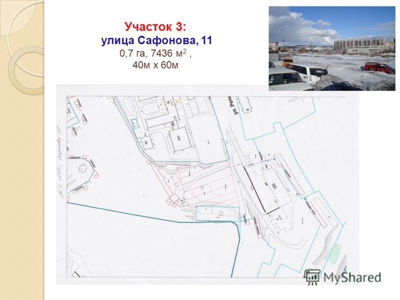 Участок 3: улица Сафонова, 11 0,7 га, 7436 м 2, 40м х 60м