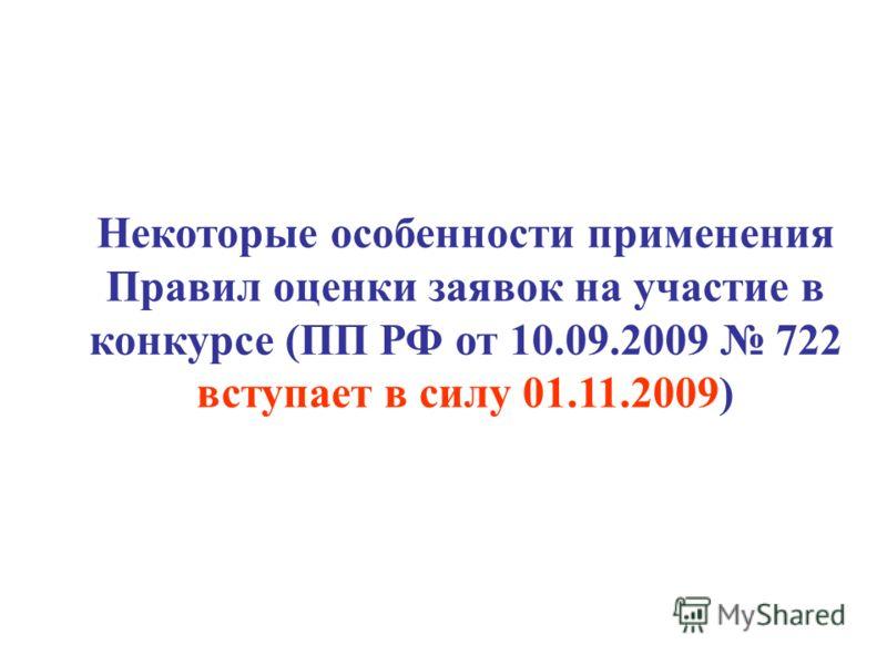 Некоторые особенности применения Правил оценки заявок на участие в конкурсе (ПП РФ от 10.09.2009 722 вступает в силу 01.11.2009)