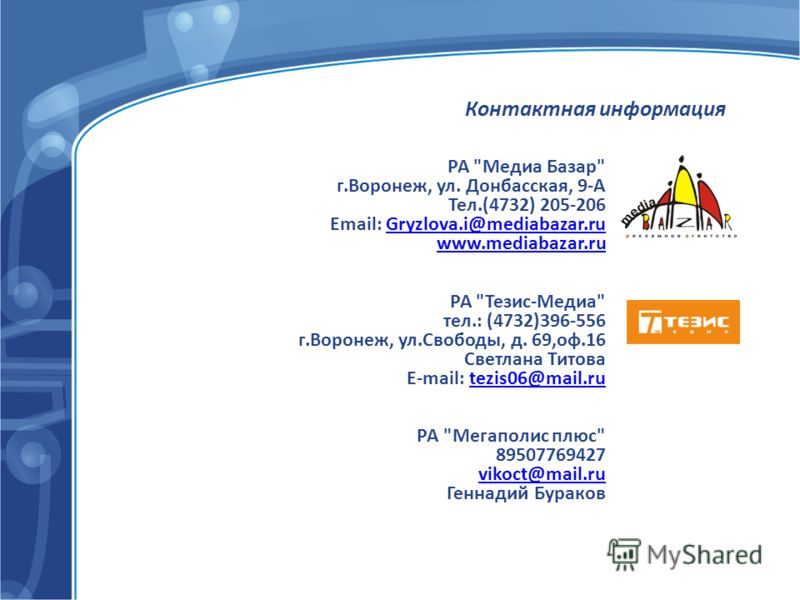 Контактная информация РА