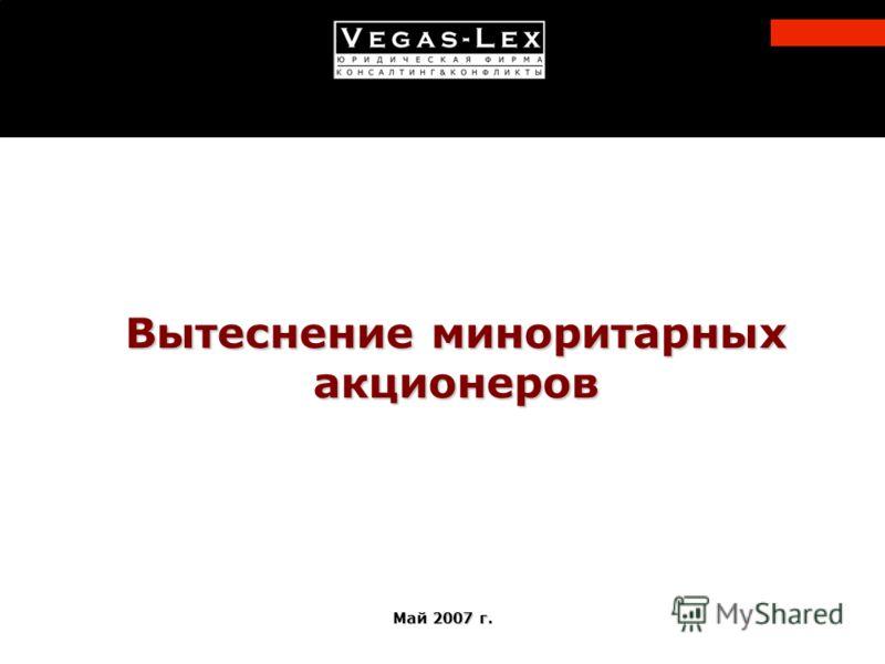 Вытеснение миноритарных акционеров Май 2007 г.