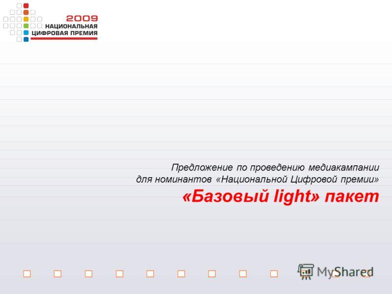 Предложение по проведению медиакампании для номинантов «Национальной Цифровой премии» «Базовый light» пакет