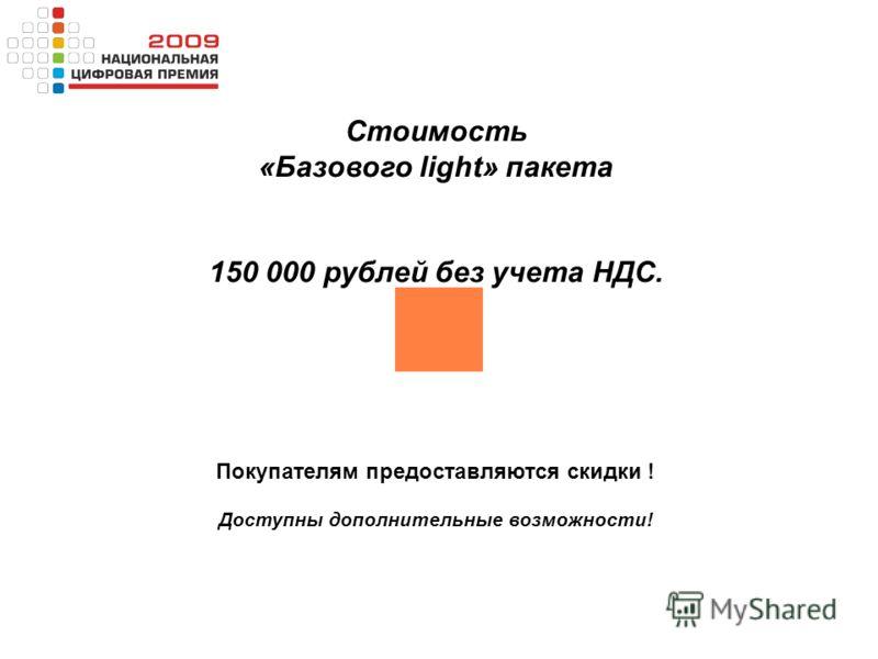 Стоимость «Базового light» пакета 150 000 рублей без учета НДС. Покупателям предоставляются скидки ! Доступны дополнительные возможности!