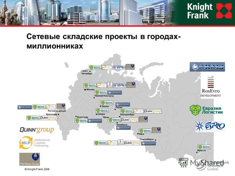 Cетевые складские проекты в городах- миллионниках © Knight Frank 2008