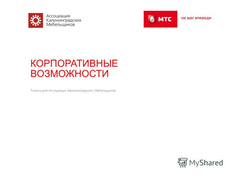 КОРПОРАТИВНЫЕ ВОЗМОЖНОСТИ Только для Ассоциации Калининградских Мебельщиков