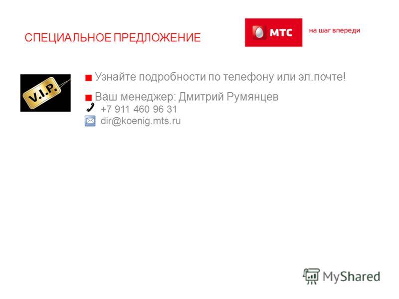 СПЕЦИАЛЬНОЕ ПРЕДЛОЖЕНИЕ Узнайте подробности по телефону или эл.почте! Ваш менеджер: Дмитрий Румянцев +7 911 460 96 31 dir@koenig.mts.ru