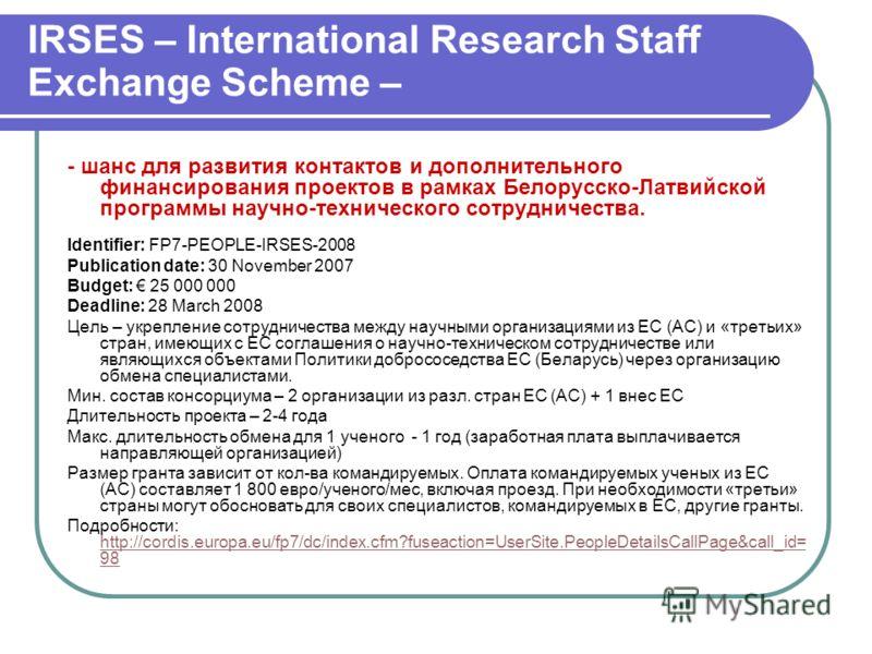 IRSES – International Research Staff Exchange Scheme – - шанс для развития контактов и дополнительного финансирования проектов в рамках Белорусско-Латвийской программы научно-технического сотрудничества. Identifier: FP7-PEOPLE-IRSES-2008 Publication
