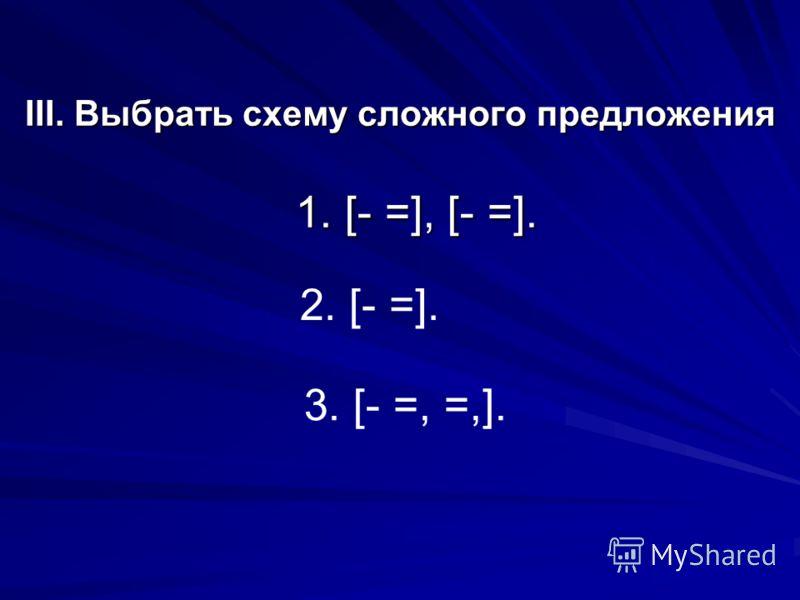 II. Выбрать способ связи простых предложений в сложное 1. С помощью обобщающих слов. 2. С помощью союзов. 3. С помощью порядка слов.