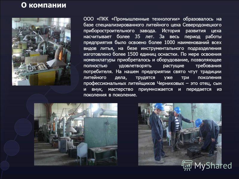 Технологии литья Компания «Промышленные технологии»