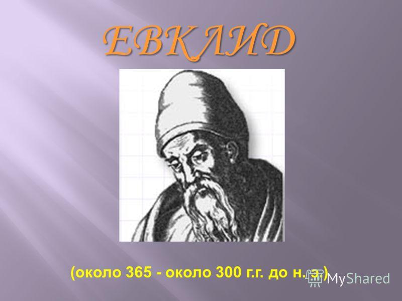 ЕВКЛИД (около 365 - около 300 г.г. до н. э.)