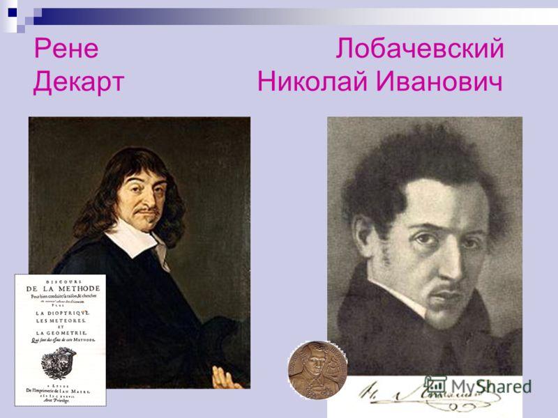 Рене Лобачевский ДекартНиколай Иванович